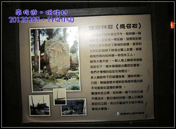 20120307-129-妖怪村