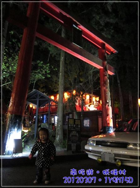 20120307-130-妖怪村