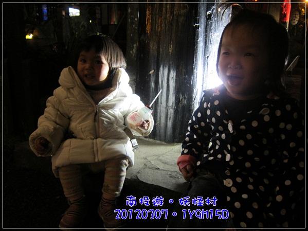 20120307-136-妖怪村