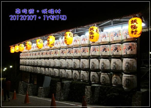 20120307-138-妖怪村