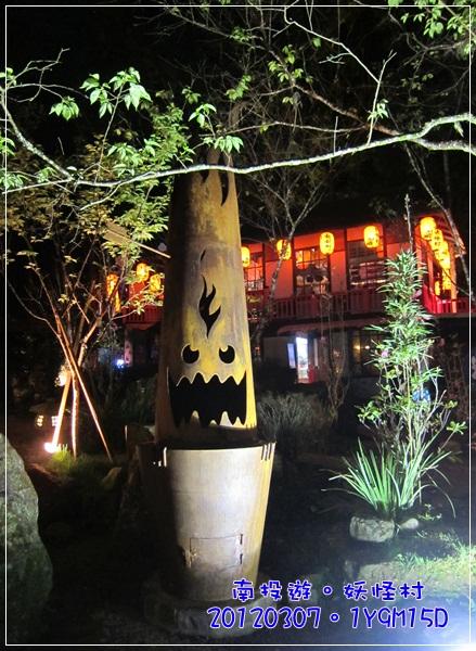 20120307-143-妖怪村