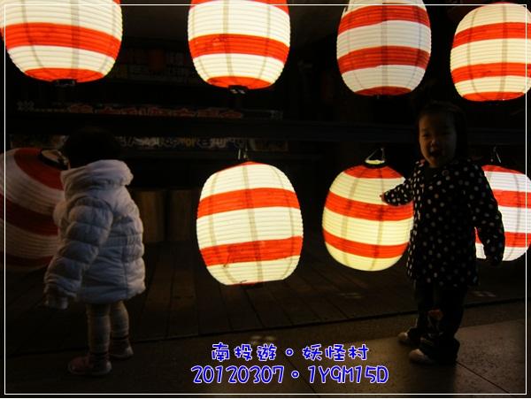 20120307-146-妖怪村