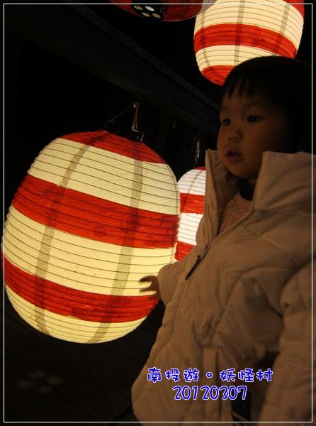 20120307-149-妖怪村