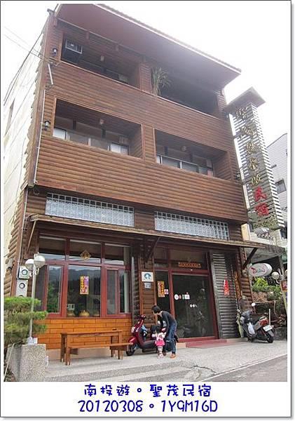 20120308-1-聖茂民宿