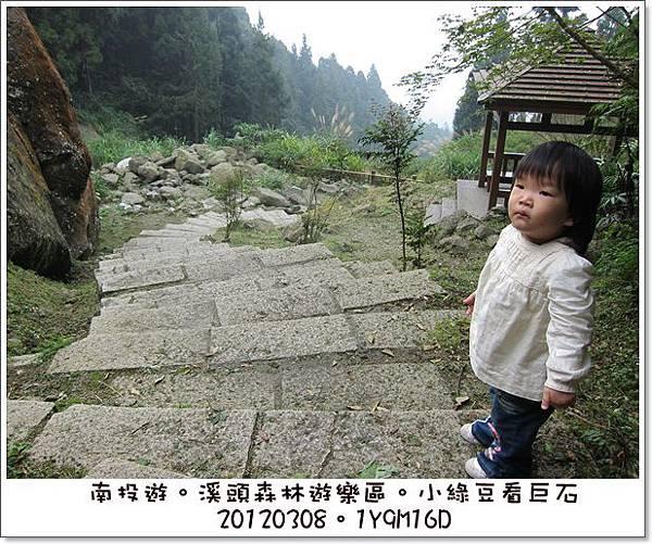 20120308-66-溪頭森林遊樂區-巨石2
