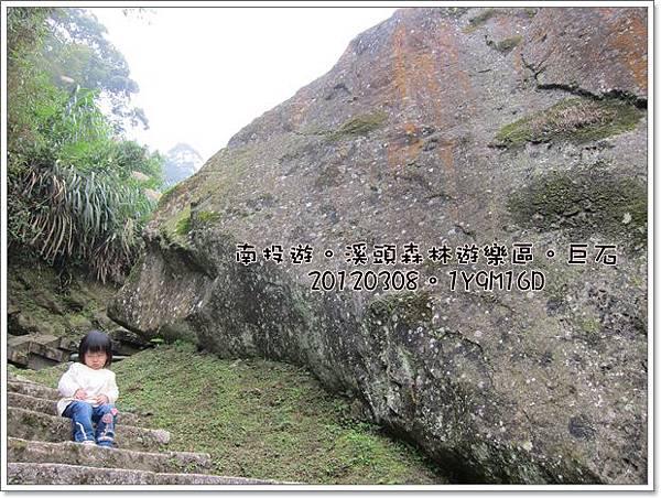 20120308-67-溪頭森林遊樂區-巨石