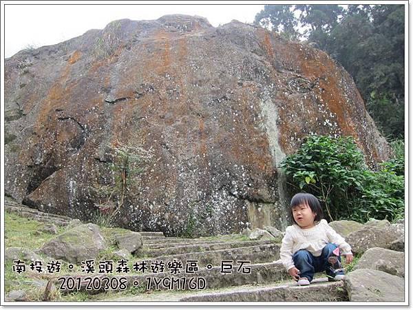 20120308-69-溪頭森林遊樂區-巨石