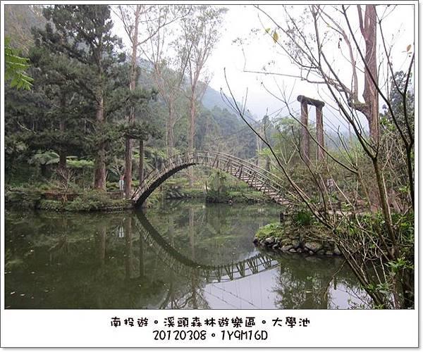 20120308-83-溪頭森林遊樂區-大學池
