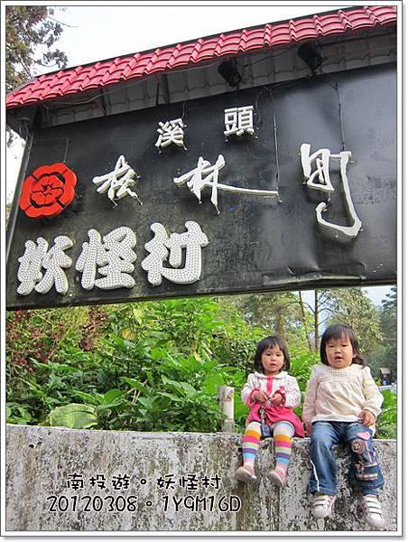 20120308-97-妖怪村