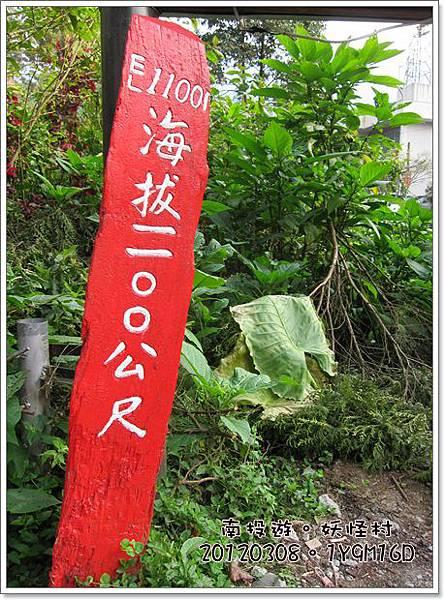 20120308-98-妖怪村