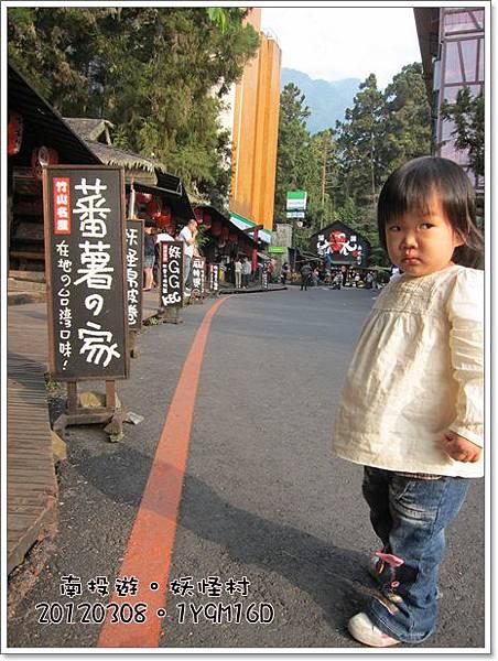 20120308-99-妖怪村