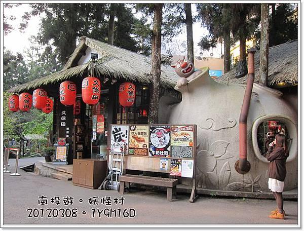 20120308-100-妖怪村