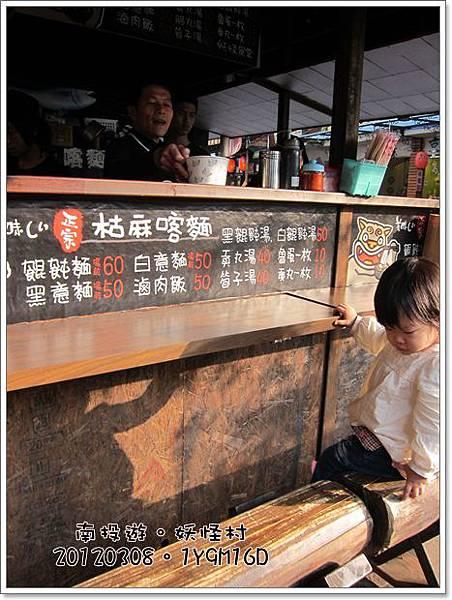 20120308-103-妖怪村