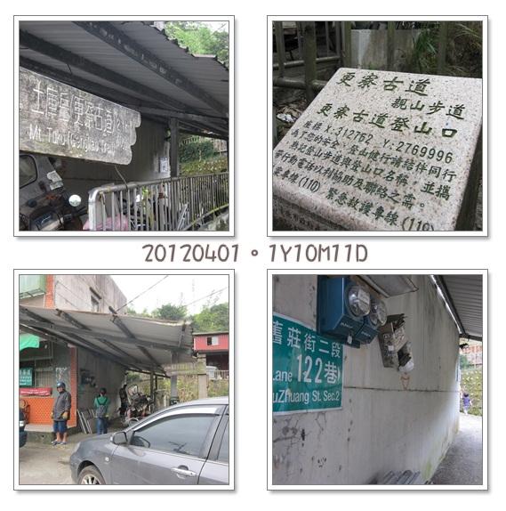 20120401-4-更寮古道入口
