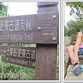 20120401-20-更寮古道