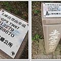 20120401-32-更寮古道土庫岳