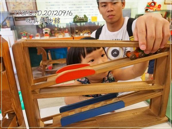 20120916-玩具博物館-7