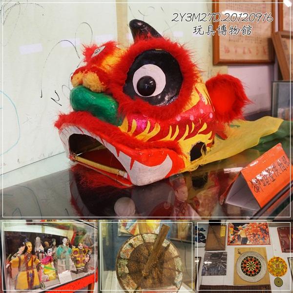 20120916-玩具博物館-15