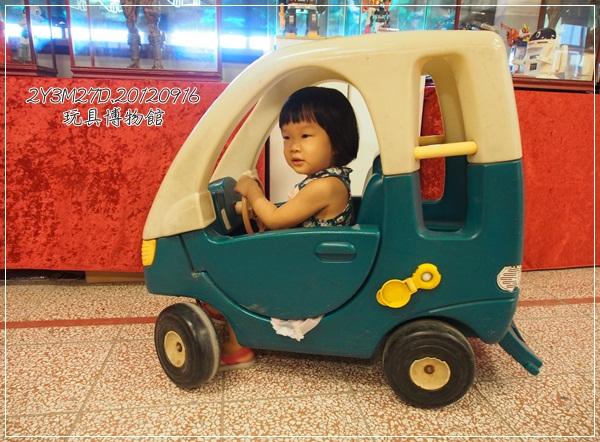 20120916-玩具博物館-23