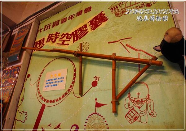 20120916-玩具博物館-28