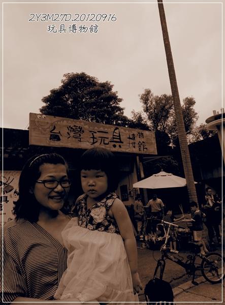 20120916-玩具博物館-33