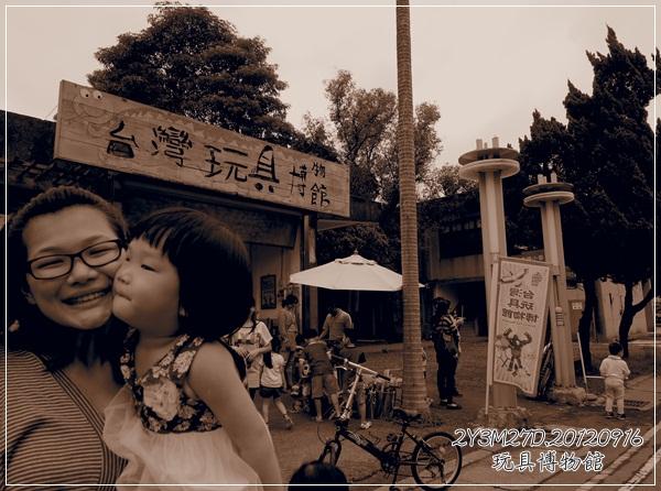 20120916-玩具博物館-34