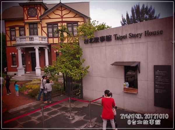 20121010-5-台北故事館
