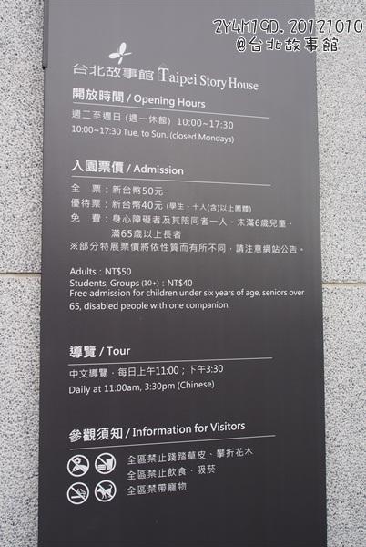20121010-9-台北故事館