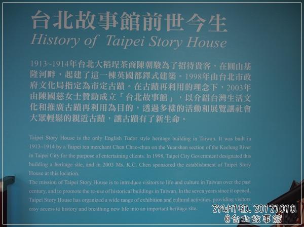 20121010-10-台北故事館