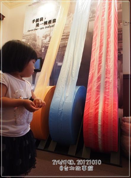 20121010-14-台北故事館