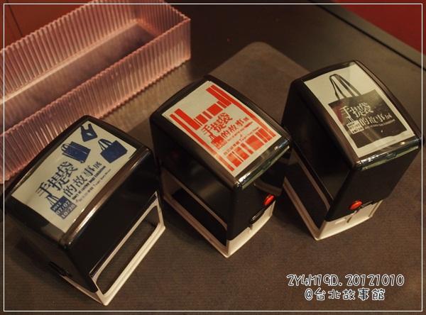 20121010-22-台北故事館