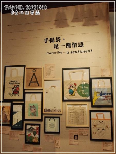 20121010-28-台北故事館