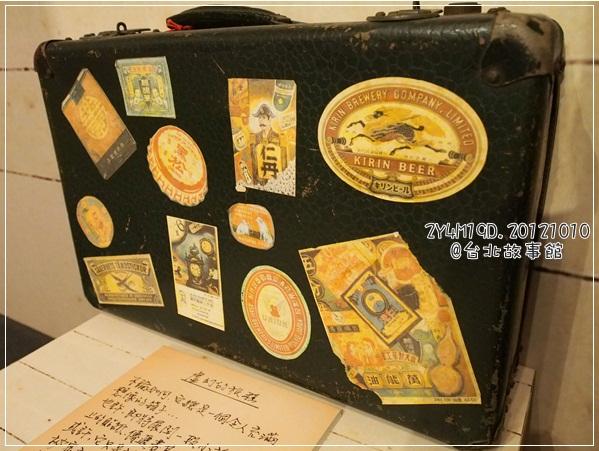 20121010-29-台北故事館