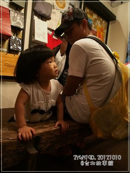20121010-31-台北故事館