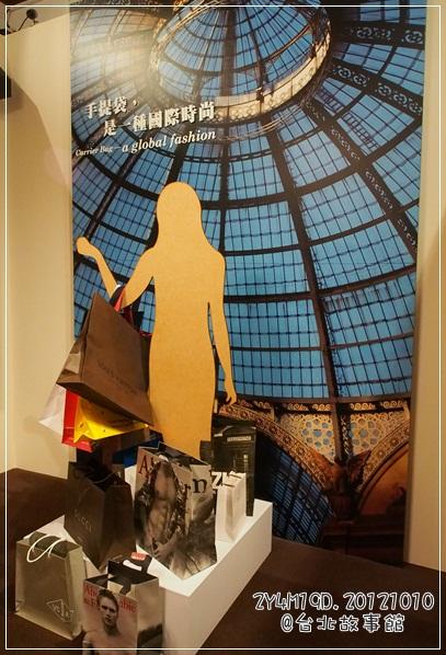 20121010-34-台北故事館