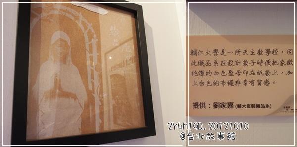 20121010-40-台北故事館