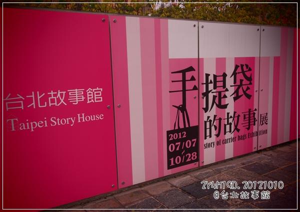 20121010-48-台北故事館