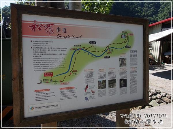 20121014松羅步道-23