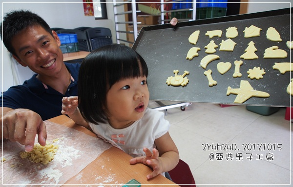 20121015-亞典果子工廠-23