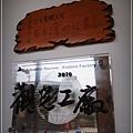 20121015-亞典果子工廠-28
