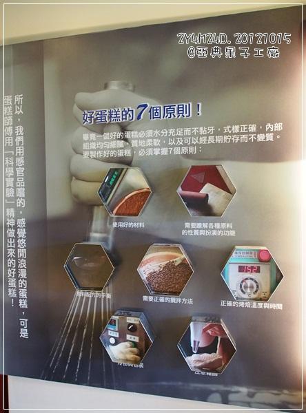 20121015-亞典果子工廠-30