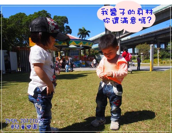 20121021-兒童樂園-8