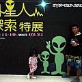20121111-外星人來了-2
