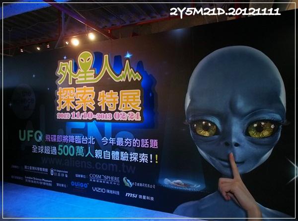 20121111-外星人來了-3