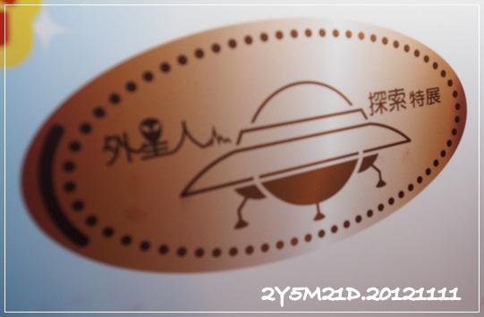 20121111-外星人來了-18