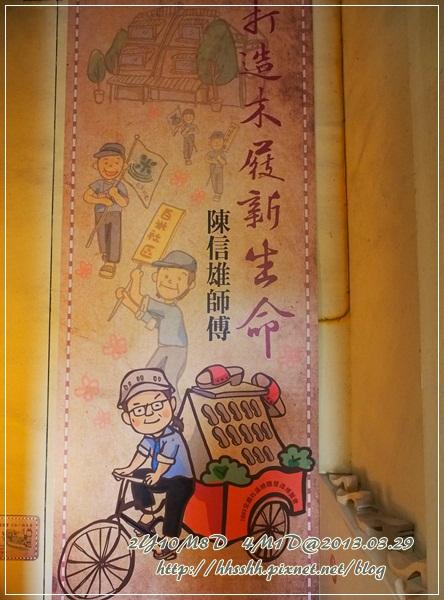 20130329-白米木屐村-12