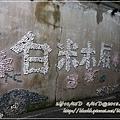 20130329-白米木屐村-31