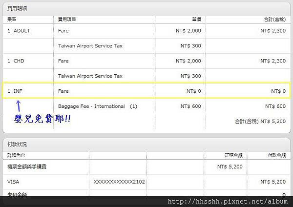 20130423-樂桃去程機票