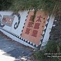 20130811-9-多良車站.JPG