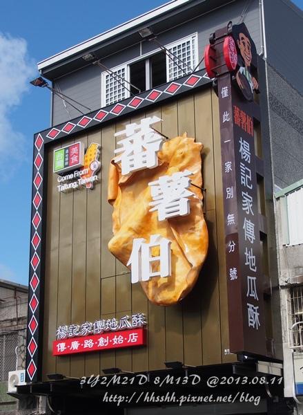 20130811-20-楊記地瓜酥.jpg
